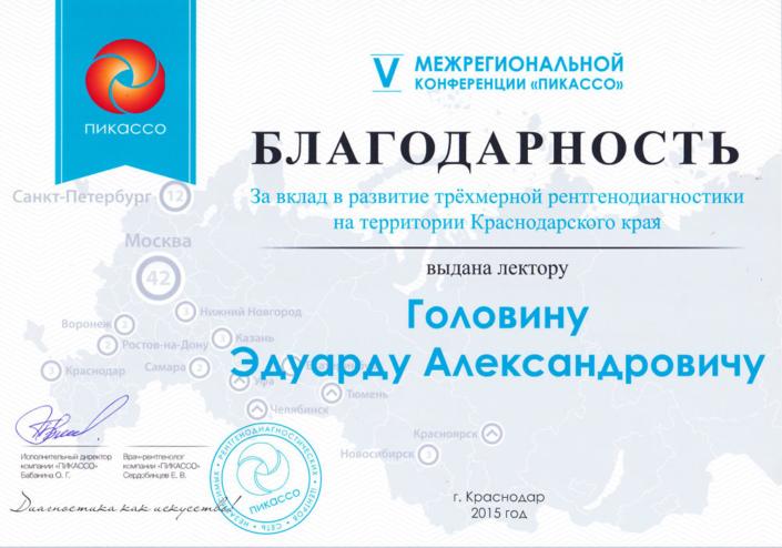 Благодарность за вклад в развитие трехмерной рентгенодиагностики на территории Краснодарского края
