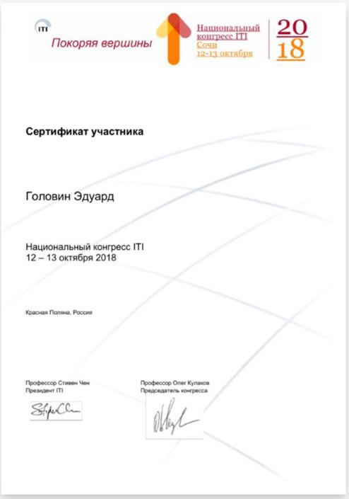 Сертификат участника Национального конгресса ITI, г.Сочи, 2018